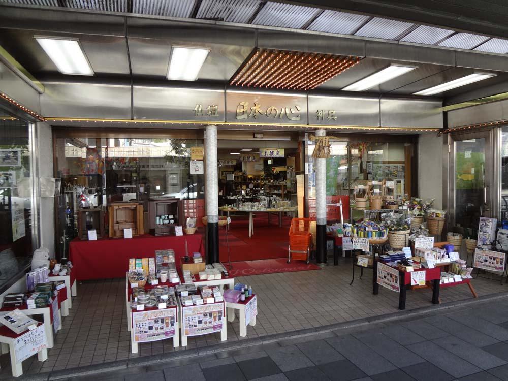 八王子市でお探しの街ガイド情報 株式会社 日本の心 八王子本店