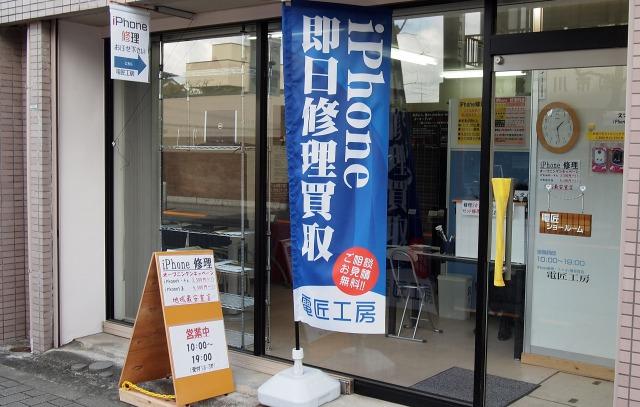 八王子市でお探しの街ガイド情報|iPhone修理買取の電匠工房
