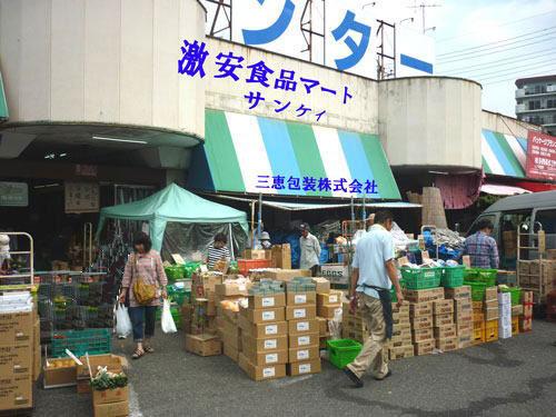 八王子市でお探しの街ガイド情報|激安食品マート サンケイ